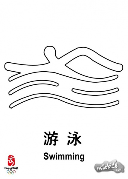 Desenhos Para Colorir De Jingjing, Mascote Das Olimpíadas De